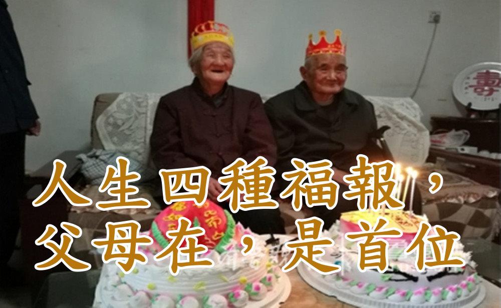 百歲老人告誡:人生四種福報,父母在,是首位,10句話你一定要聽進去。