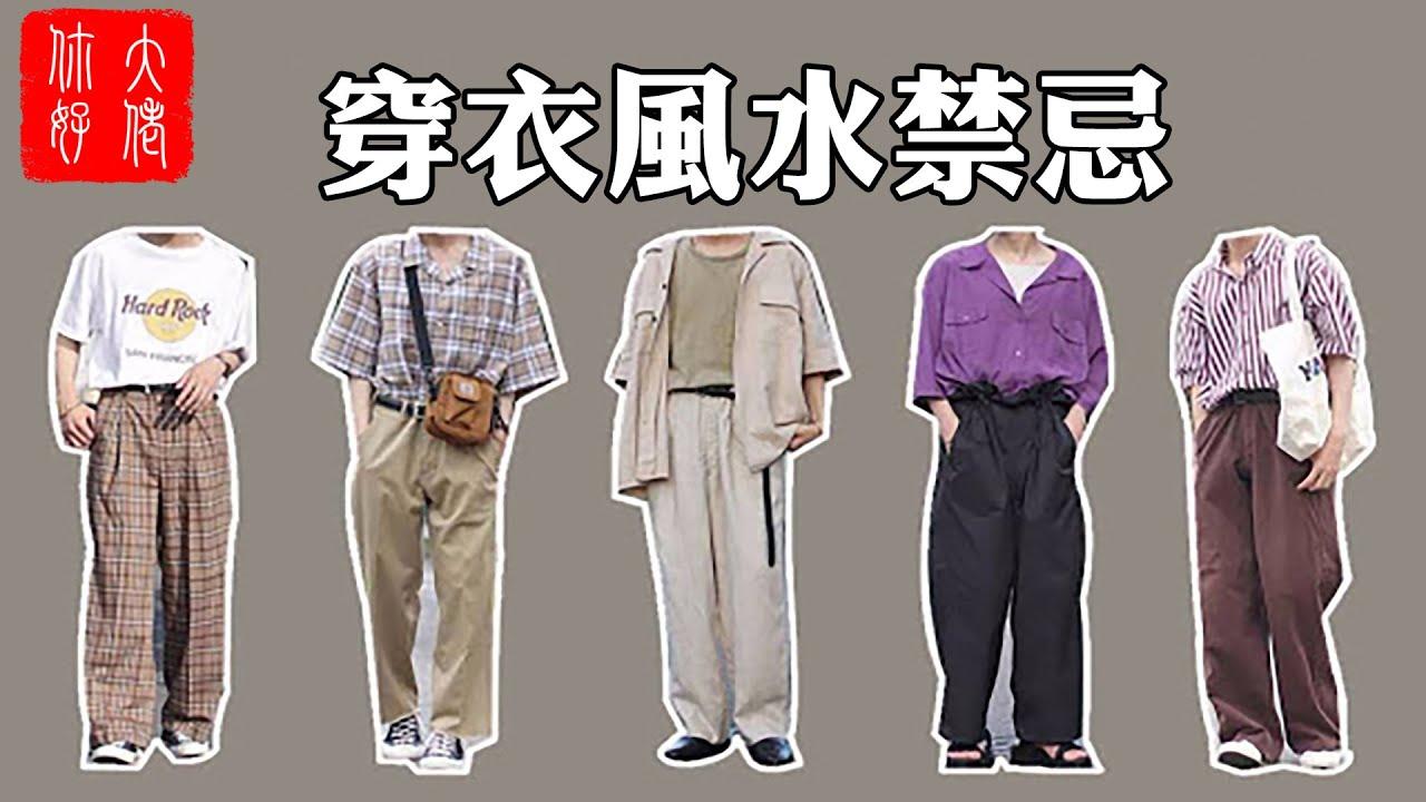穿衣也有風水,這幾種衣服一定不能穿,小心引禍上身