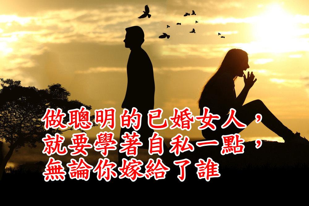 做聰明的已婚女人,就要學著自私一點,無論你嫁給了誰