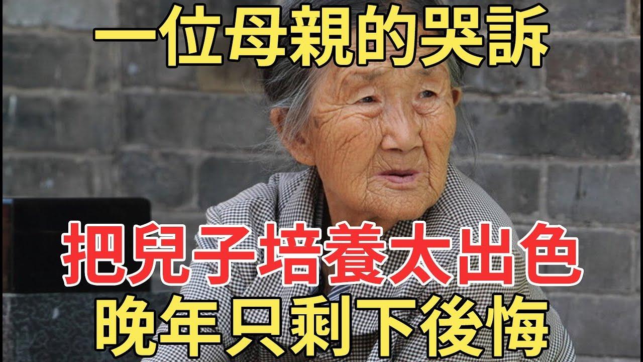 一位母親的真實哭訴,把兒子培養的太出色,到了晚年只會剩下後悔,看完的退休人陷入了深思!